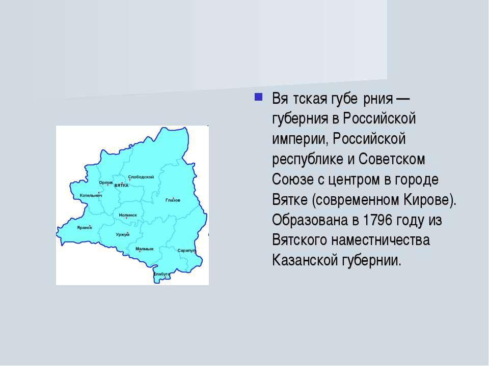 Вя тская губе рния — губерния в Российской империи, Российской республике и С...