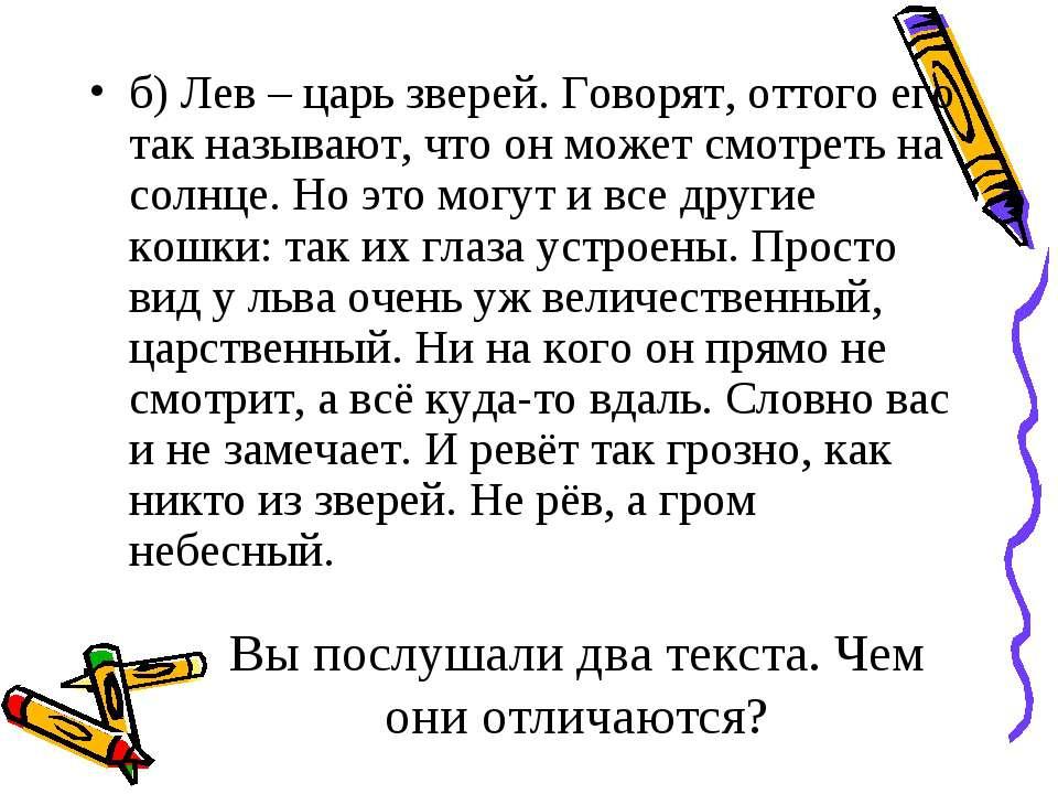 Вы послушали два текста. Чем они отличаются? б) Лев – царь зверей. Говорят, о...