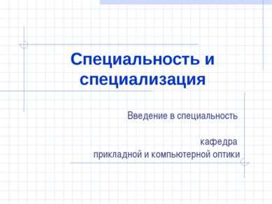 Специальность и специализация Введение в специальность кафедра прикладной и к...