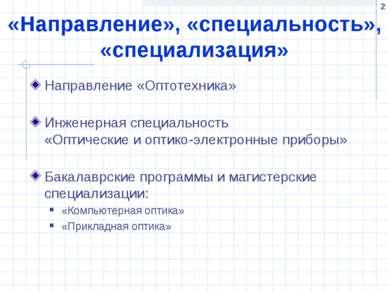 * «Направление», «специальность», «специализация» Направление «Оптотехника» И...