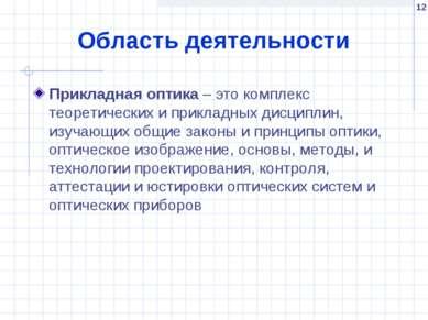 * Область деятельности Прикладная оптика – это комплекс теоретических и прикл...