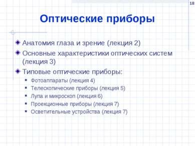 * Оптические приборы Анатомия глаза и зрение (лекция 2) Основные характеристи...