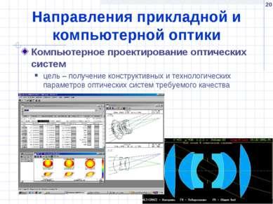 * Направления прикладной и компьютерной оптики Компьютерное проектирование оп...