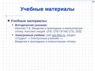 * Учебные материалы Учебные материалы: Методические указания: Иванова Т.В. Вв...
