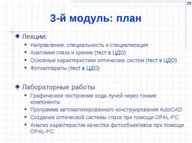* 3-й модуль: план Лекции: Направление, специальность и специализация Анатоми...