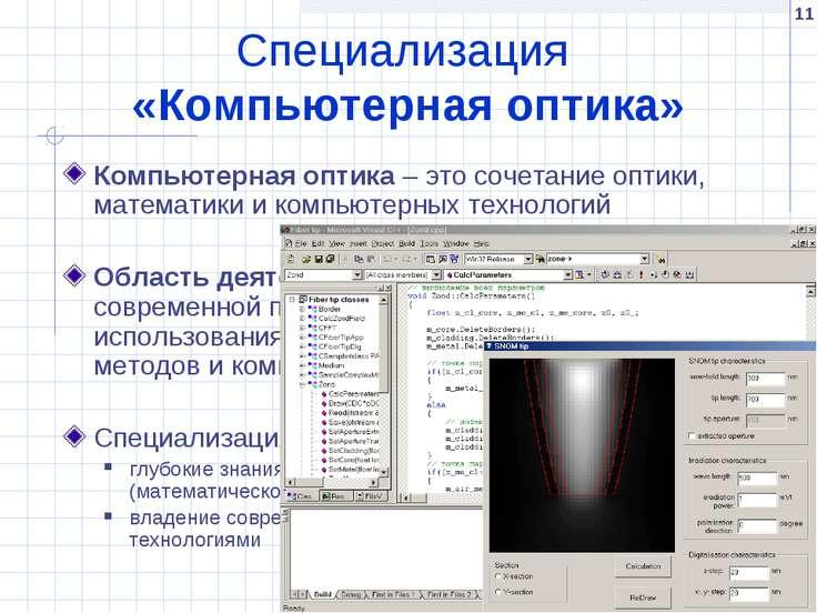 * Специализация «Компьютерная оптика» Компьютерная оптика – это сочетание опт...