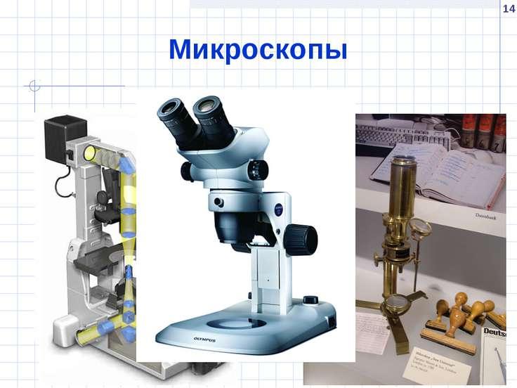 * Микроскопы