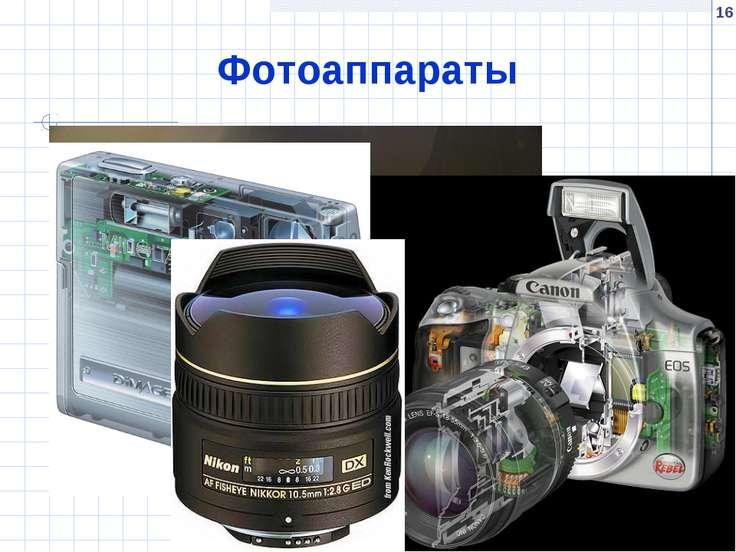 * Фотоаппараты