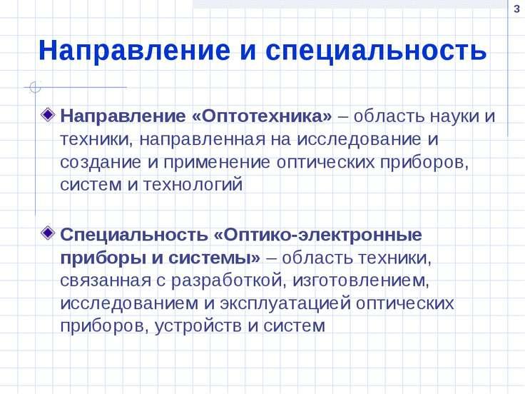 * Направление и специальность Направление «Оптотехника» – область науки и тех...