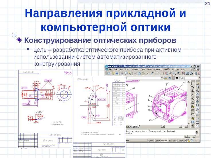 * Направления прикладной и компьютерной оптики Конструирование оптических при...