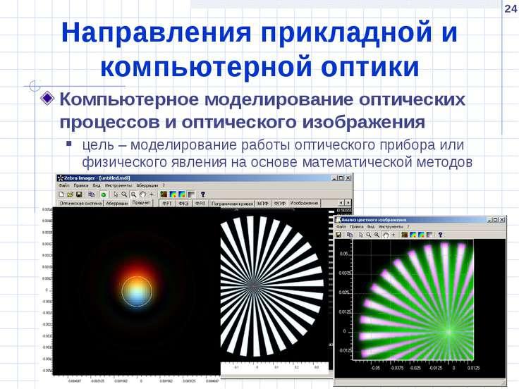 * Направления прикладной и компьютерной оптики Компьютерное моделирование опт...