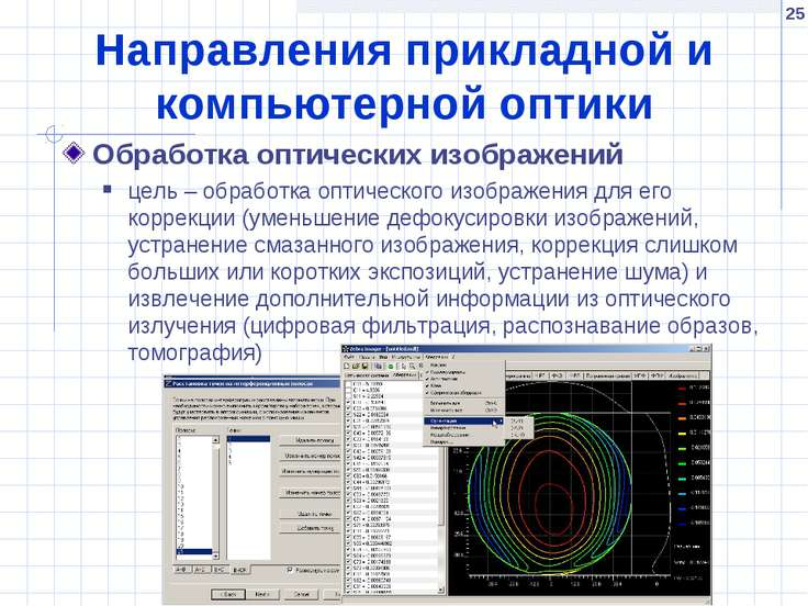 * Направления прикладной и компьютерной оптики Обработка оптических изображен...
