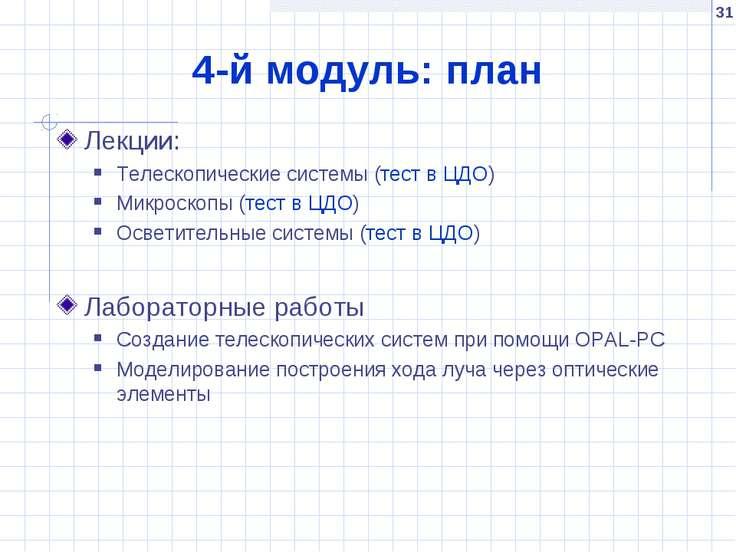 * 4-й модуль: план Лекции: Телескопические системы (тест в ЦДО) Микроскопы (т...