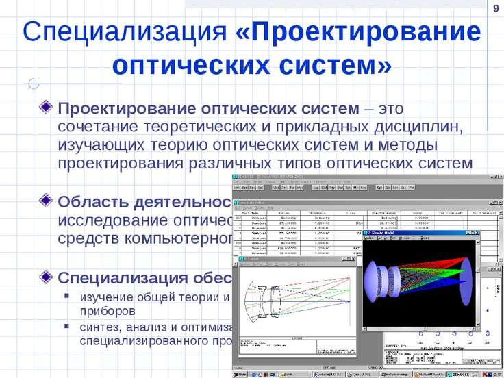 * Специализация «Проектирование оптических систем» Проектирование оптических ...