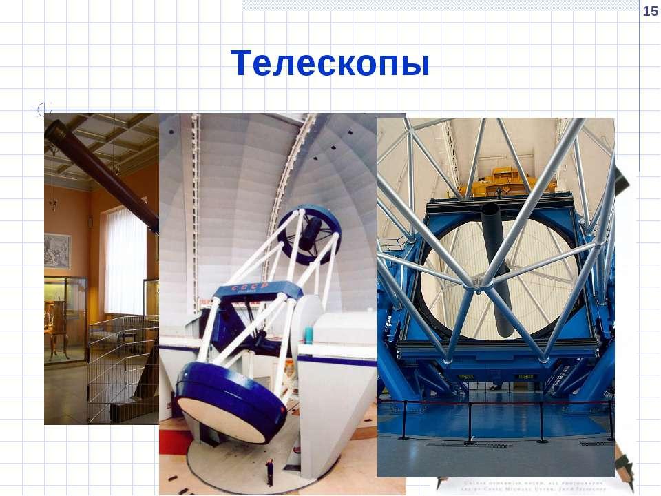 * Телескопы