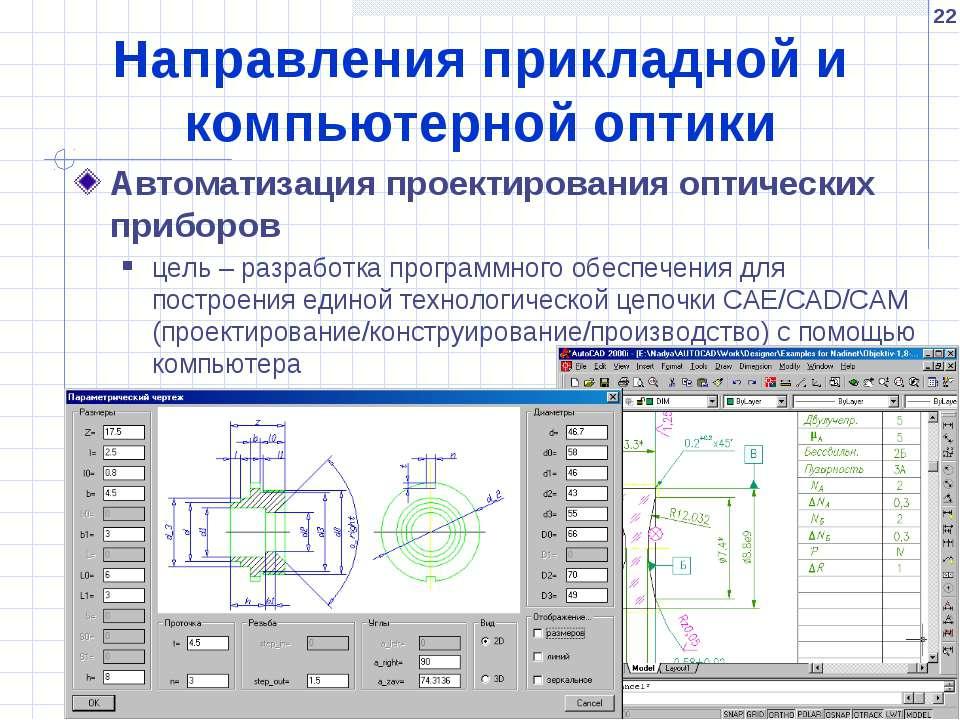 * Направления прикладной и компьютерной оптики Автоматизация проектирования о...