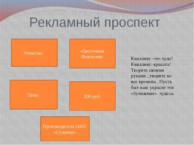 Рекламный проспект Этикетка «Цветочная Фантазия» Цена 200 руб. Производитель ...