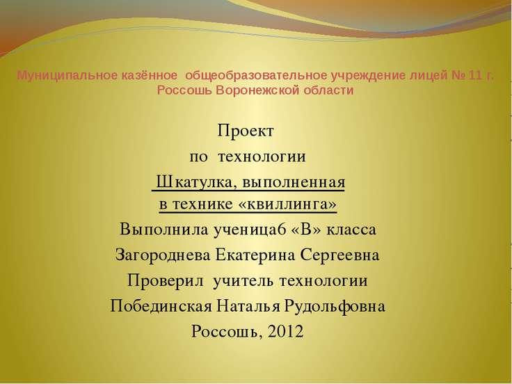 Муниципальное казённое общеобразовательное учреждение лицей № 11 г. Россошь В...