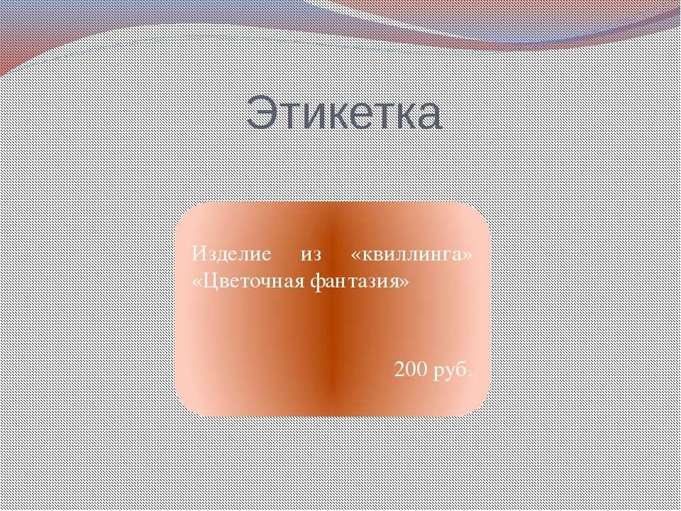 Этикетка Изделие из «квиллинга» «Цветочная фантазия» 200 руб.
