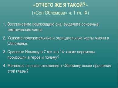 «ОТЧЕГО ЖЕ Я ТАКОЙ?» («Сон Обломова» ч. 1 гл. IX) Восстановите композицию сна...