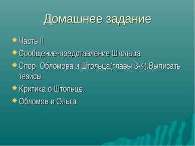 Домашнее задание Часть II Сообщение-представление Штольца Спор Обломова и Што...