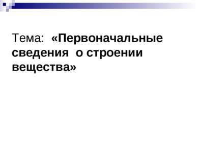 Тема: «Первоначальные сведения о строении вещества»