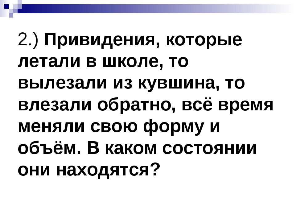 2.) Привидения, которые летали в школе, то вылезали из кувшина, то влезали об...
