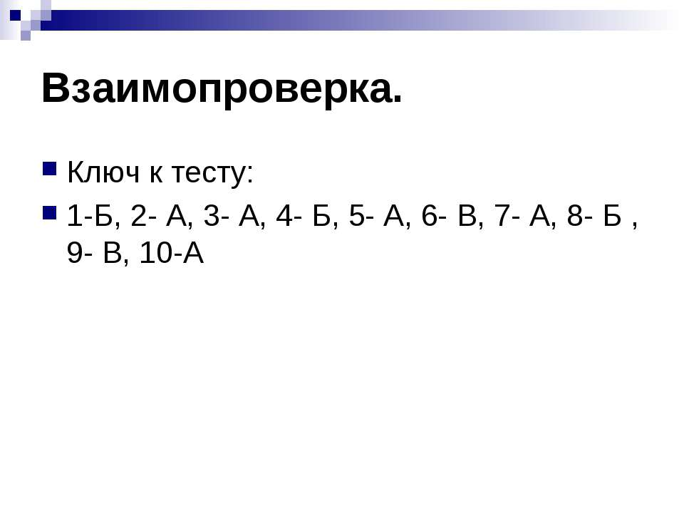 Взаимопроверка. Ключ к тесту: 1-Б, 2- А, 3- А, 4- Б, 5- А, 6- В, 7- А, 8- Б ,...