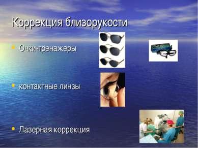 Коррекция близорукости Очки-тренажеры контактные линзы Лазерная коррекция