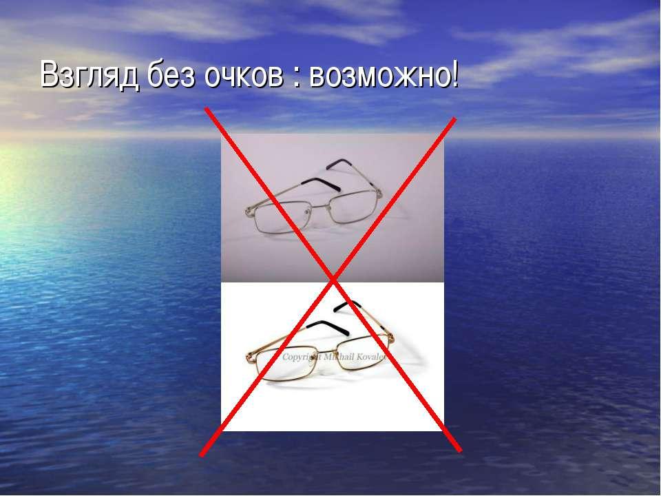 Взгляд без очков : возможно!