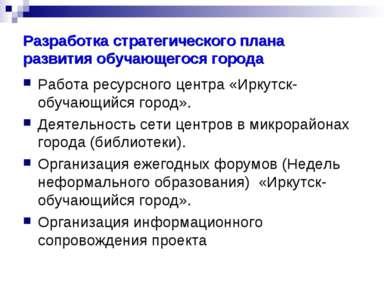 Разработка стратегического плана развития обучающегося города Работа ресурсно...