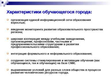 Характеристики обучающегося города: организация единой информационной сети об...