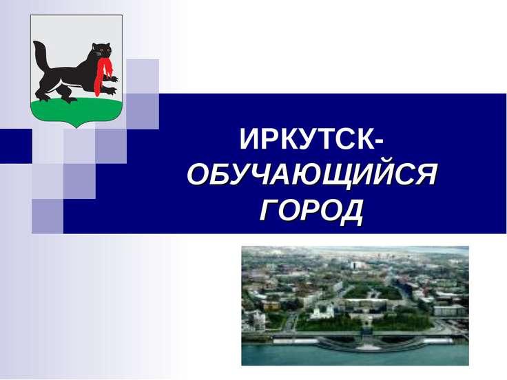 ИРКУТСК-ОБУЧАЮЩИЙСЯ ГОРОД