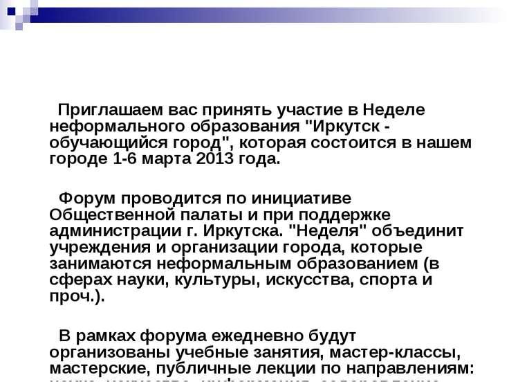 """Приглашаем вас принять участие в Неделе неформального образования """"Иркутск - ..."""