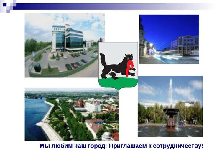 Мы любим наш город! Приглашаем к сотрудничеству!