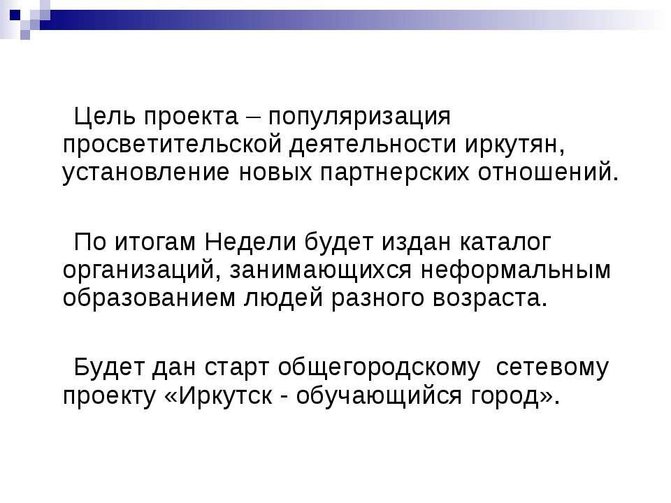 Цель проекта – популяризация просветительской деятельности иркутян, установле...