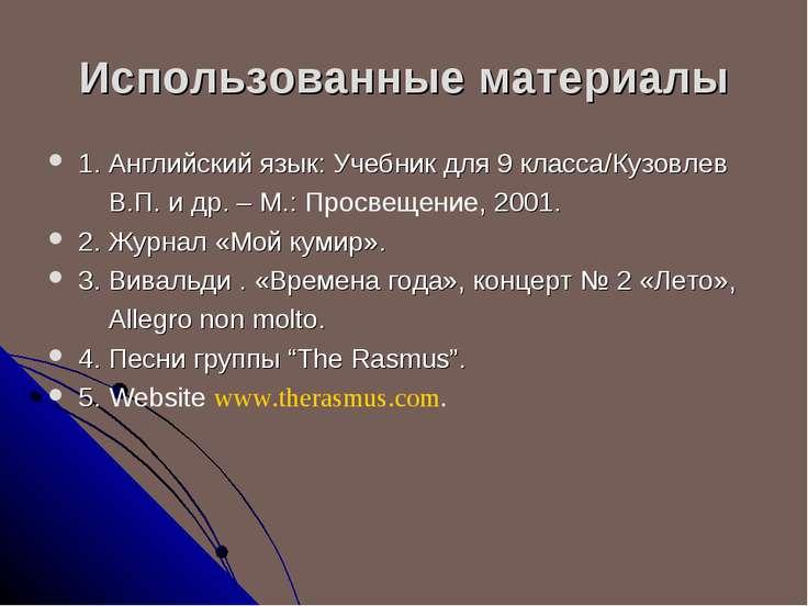Использованные материалы 1. Английский язык: Учебник для 9 класса/Кузовлев В....