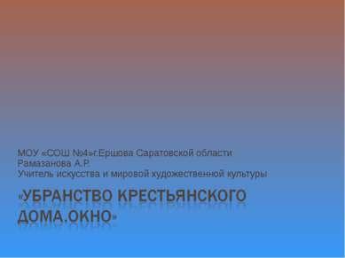 МОУ «СОШ №4»г.Ершова Саратовской области Рамазанова А.Р. Учитель искусства и ...