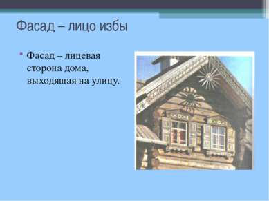 Фасад – лицо избы Фасад – лицевая сторона дома, выходящая на улицу.