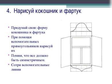 4. Нарисуй кокошник и фартук Придумай свою форму кокошника и фартука При помо...