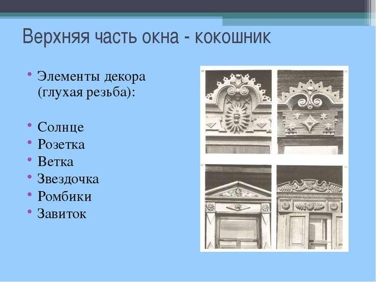 Верхняя часть окна - кокошник Элементы декора (глухая резьба): Солнце Розетка...