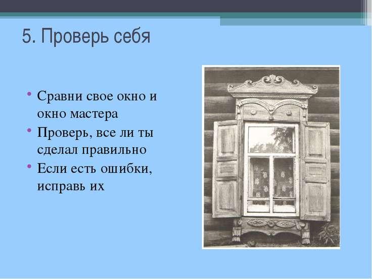 5. Проверь себя Сравни свое окно и окно мастера Проверь, все ли ты сделал пра...