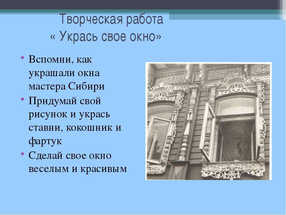Творческая работа « Укрась свое окно» Вспомни, как украшали окна мастера Сиби...
