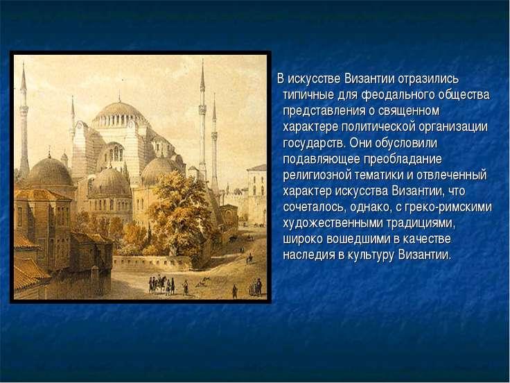 В искусстве Византии отразились типичные для феодального общества представлен...