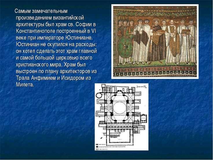Самым замечательным произведением византийской архитектуры был храм св. Софии...