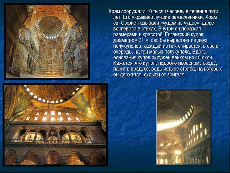 Храм сооружали 10 тысяч человек в течение пяти лет. Его украшали лучшие ремес...