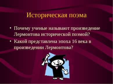 Историческая поэма Почему ученые называют произведение Лермонтова историческо...