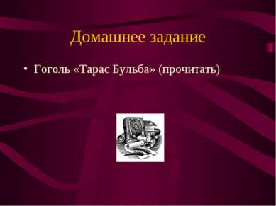 Домашнее задание Гоголь «Тарас Бульба» (прочитать)