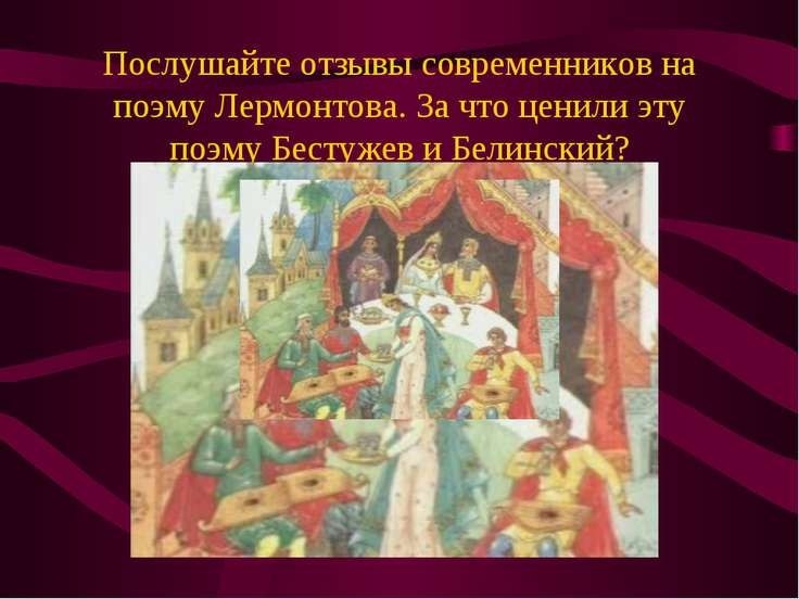 Послушайте отзывы современников на поэму Лермонтова. За что ценили эту поэму ...