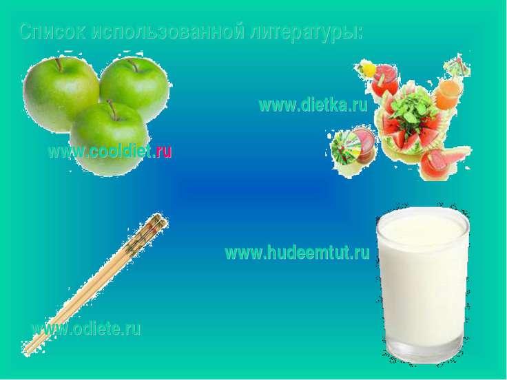 Список использованной литературы: www.cooldiet.ru www.dietka.ru www.hudeemtut...
